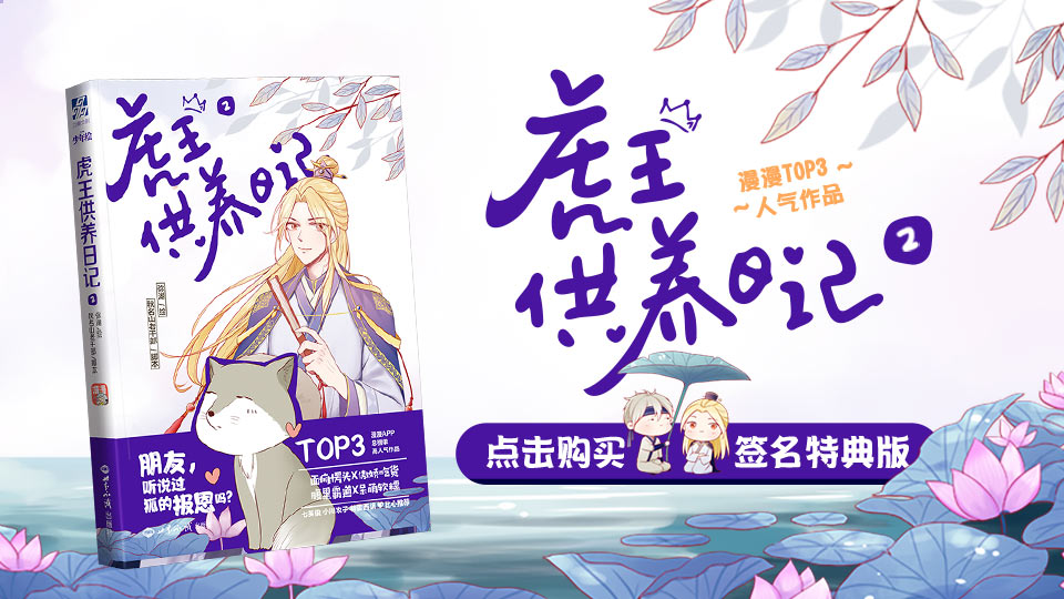 虎王2预售