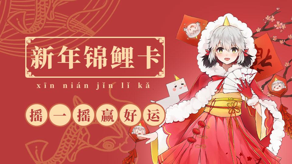 新年锦鲤卡