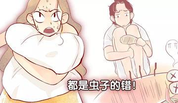 清城之恋第54话 都是虫子的错!