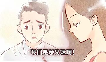 清城之恋第58话 为什么不能在一起?!
