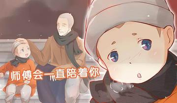 明安小师父第67话   冬雪