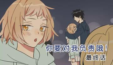 青春物语第52话 最终话:我们交往吧!