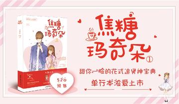 焦糖玛奇朵<新书速递>焦糖玛奇朵520甜蜜预售!