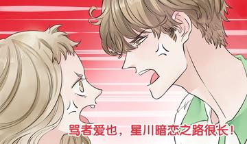 我们不恋爱番外  沈星川的单恋(上)