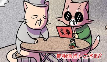 人类饲养手册第71话 占卜(1)