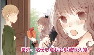 恋爱小动作番外三:惊喜吗?!