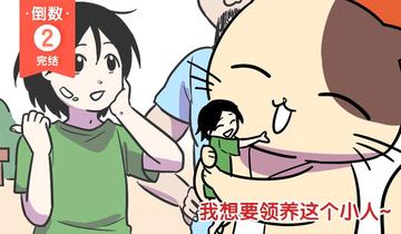 人类饲养手册第79话 流浪人(2)