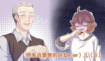 英俊又可爱第62话 好女(er)儿(zi)