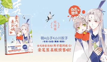 秀才遇到妖<新书速递>完结篇单行本上市!