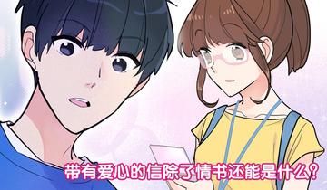 """偶像恋爱调研报告报告(十四)  被误会的""""情书"""""""