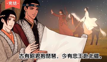 王爷出塞最终话 忠王赴北疆