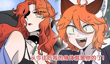 废柴狐阿桔第130话 完结篇(上)
