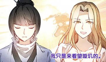 """无形门幽州谍影第46话   """"璇玑""""之战"""