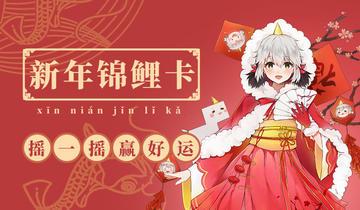 漫漫公告[摇一摇]摇新年锦鲤卡,赢一年好运气!