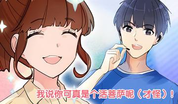 偶像恋爱调研报告报告(十八) 邻居是练习生!