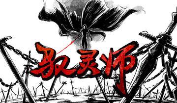 驭灵师寻龙(5)