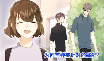 """男装店与""""公主殿下""""第108话 占有欲MAX!"""