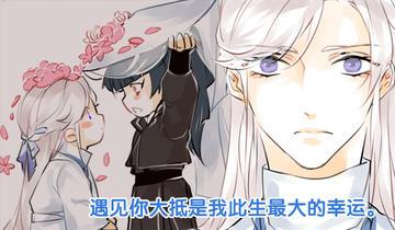 骁录第70话 番外:花朝节