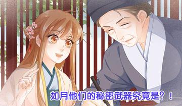 月照京华第52话  食为天篇(十三)