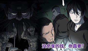 阴间商人第三卷 阎王刑场(4)