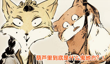 一品芝麻狐第13话 葫芦骗子!