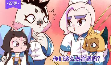 京剧猫喵日常第162话  合作!两猫三足