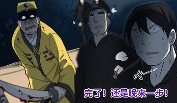 阴间商人第三卷 阎王刑场(7)