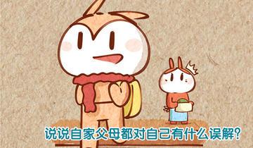 这只兔子叫doki第144话 父母对你的刻板印象