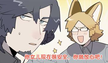 猫男子与犬男子第197话 锦鲤本鲤!