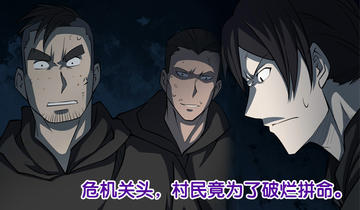 阴间商人第三卷 阎王刑场(11)