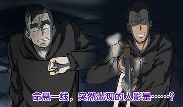 阴间商人第三卷 阎王刑场(12)