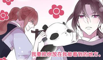 中华熊猫房第75话 每个人都不容易