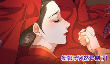 月照京华第58话 食为天篇(十九)