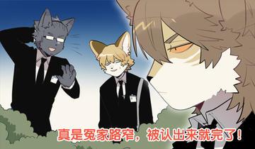 猫男子与犬男子第207话 怎么是他?