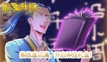 最强升级第20话 神技:凌云仙步