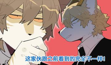 猫男子与犬男子第210话 他在试探我?