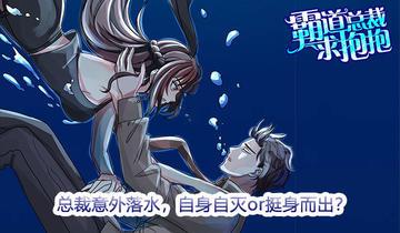 霸道总裁求抱抱第20话 他不会游泳!