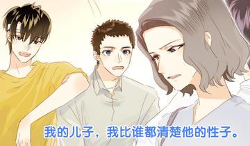 """男装店与""""公主殿下""""第129话 察觉"""