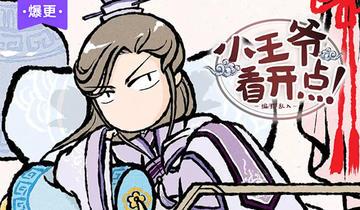 小王爷看开点第106话 风景虽好,注意安全