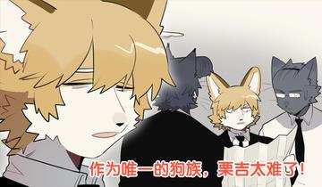 猫男子与犬男子第216话 猫真可怕!