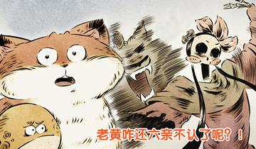 一品芝麻狐第31話 老黃發瘋啦!