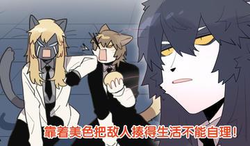猫男子与犬男子第225话 不可冲动行事!
