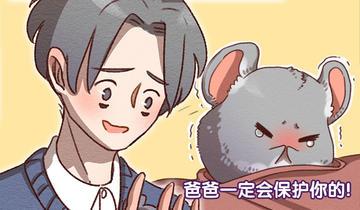 喂,看见耳朵啦第272话 昂银篇 龙猫爸爸的饲养手册(三)