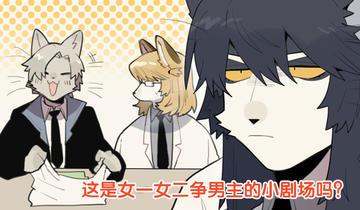 猫男子与犬男子第228话 脑补的修罗场!