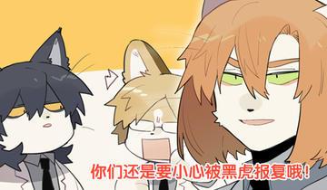 猫男子与犬男子第231话 年轻人真脆弱