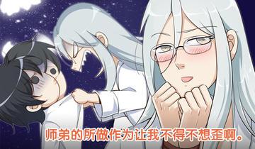 女武神也想谈恋爱第十话  娇花一样的哥哥