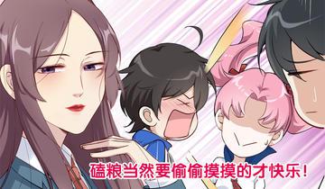 女武神也想谈恋爱第十二话  cp发糖了?