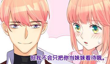 定制男友第30话 第二任男友?!