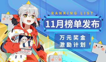 漫漫编辑部漫漫11月月度榜单公布