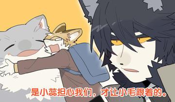 猫男子与犬男子第246话 一路靠小毛啦!